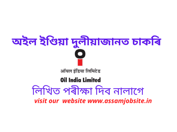 Oil India Limited Recruitment 2021- Apply For 115 Contractual Vacancy