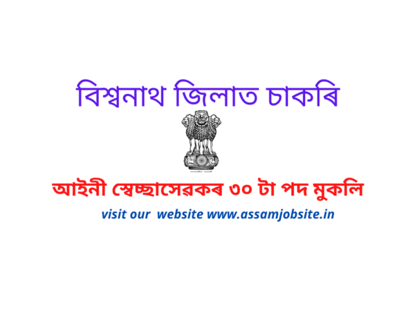 District Legal Service Authority Biswanath Recruitment 2021